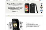 Коммуникатор HTC 7 Mozart на Windows Phone 7.5 Mango
